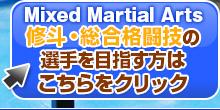 修斗・総合格闘技の選手を目指す方はこちらをクリック