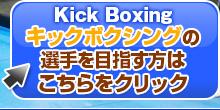 キックボクシングの選手を目指す方はこちらをクリック