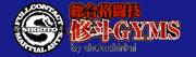 大阪寝屋川市にある格闘技道場総合格闘技修斗GYMS